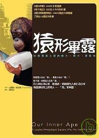 猿型畢露:黑猩猩的社會秩序