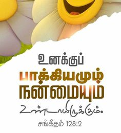 Bible Verses Quotes Inspirational, Devotional Quotes, Bible Quotes, Bible Words Images, Tamil Bible Words, Bible Verse Wallpaper, Biblical Verses, Christian Quotes, Cotton Saree