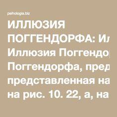 ИЛЛЮЗИЯ ПОГГЕНДОРФА: Иллюзия Поггендорфа, представленная на рис. 10. 22, а, на самом деле