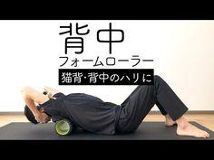 背中をフォームローラーでほぐす方法4選【猫背・背中のハリ解消に】 - YouTube Form Roller, Roller Stretches, Stiff Shoulder, How To Massage Yourself, Stiff Neck, Scapula, How To Relieve Stress, Back Pain, 5 Ways