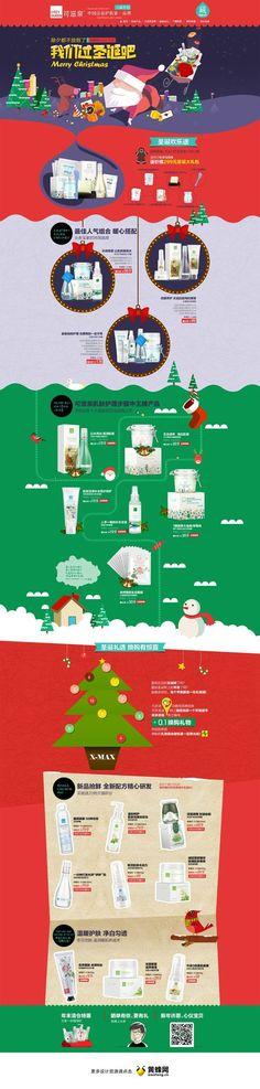 可滋泉化妆品圣诞节活动专题: