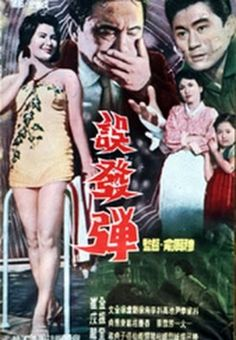 Aimless Bullet (1960)