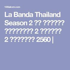 La Banda Thailand Season 2 ลา แบนด้า ไทยแลนด์ 2 วันที่ 2 กรกฎาคม 2560 |