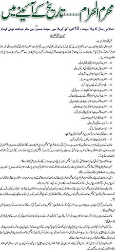 Essays in urdu on pakistani Free Essays on Pakistan In Urdu Essay. Get help with your writing. Essay On Education, Importance Of Education, Islamic Messages, Islamic Quotes, Islamic Teachings, Islamic Dua, Narrative Essay, Essay Writing, 10 Muharram