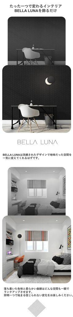 あなたのスペースを癒す優しい月の灯り【BELLA LUNA】 – AS CREW ONLINE SHOP Office Supplies, Shop, Store