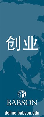 创业  [Mandarin, China]  define.babson.edu