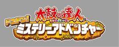 楽天ブックス: 太鼓の達人 ドコドン!ミステリーアドベンチャー - Nintendo 3DS - 4573173303729 : ゲーム