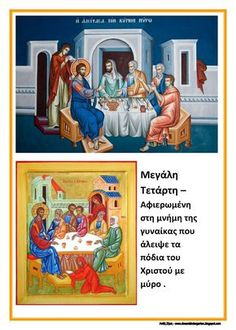 Greek Easter, Easter Crafts, Easter Ideas, Orthodox Icons, Pre School, Adele, Activities, Baseball Cards, Education