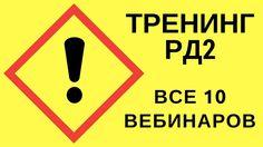 РД2 ТРЕНИНГ СКАЧАТЬ БЕСПЛАТНО Logos, Logo