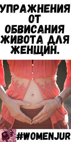 Упражнения от обвисания живота для женщин. - Женский Журнал Bikini Models, Health Fitness, Tips, Movie Posters, Women, Wrist Warmers, Explore, Shape, Sports