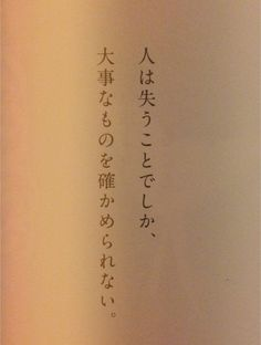 Wise Quotes, Words Quotes, Inspirational Quotes, Sayings, Book Quotes, Dream Word, Japanese Quotes, Short Words, Meaningful Life
