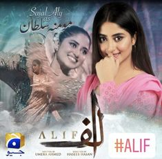 Pakistani Songs, Pakistani Dramas, Pak Drama, Sajal Ali, Ayeza Khan, Urdu Novels, Cute Beauty, Actors, Movies
