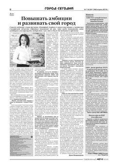 Интервью для газеты «Мегаполис»