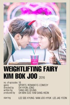 Weightlifting Fairy Kim Bok Joo Poster, Weightlifting Fairy Wallpaper, Film Poster Design, Movie Poster Art, Poster Wall, Polaroid, Nam Joo Hyuk Smile, Kim Book, Weighlifting Fairy Kim Bok Joo