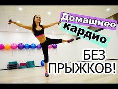 Утреннее кардио для похудения [Workout | Будь в форме] - YouTube