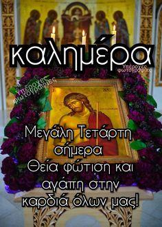 Orthodox Easter, Christ, Words, Wedding, Decor, Valentines Day Weddings, Dekoration, Decoration, Hochzeit