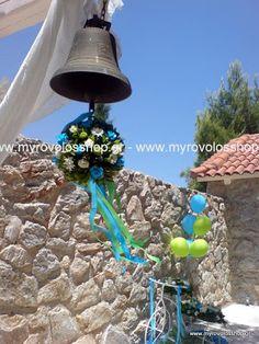 myrovolos : βάπτιση αγόρι κτήμα Αριάδνη