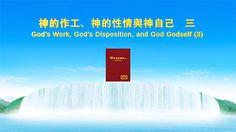 【福音視頻】基督的發表《神的作工、神的性情與神自己(三)》第七集