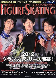 「ワールド・フィギュアスケート 55」2012年12月/新書館