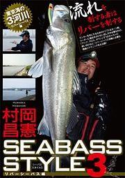 SEABASS STYLE(シーバススタイル)3