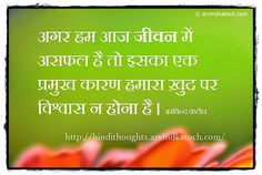 Hindi Thoughts: If we are unsuccessful today in life (Hindi Quote) अगर हम आज जीवन में असफल है