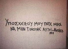 Rap Quotes, Greek Quotes, Tattoo Quotes, Facts, Songs, Hip Hop, Hiphop, Song Books, Inspiration Tattoos