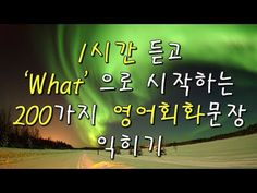 How To Speak Korean, Learning Techniques, English Study, Language, Education, Youtube, Instagram, Study Techniques, Languages