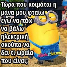 ????? Greek Quotes, Funny Photos, Minions, Jokes, Spirit, Lol, Random, Humor, Fanny Pics