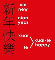 Want to know how to say Happy New Years in Chinese?  Here's how!  Our other Chinese language-learning products at cheng-tsui.com can teach you some more!