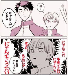 けー丸 @k_960 Ushijima Wakatoshi, Version Francaise, Haikyuu Manga, Kageyama, Twitter, Shit Happens, Drawing Drawing