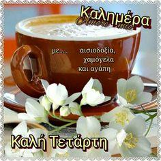 Beautiful Morning, Good Morning Quotes, Mugs, Wednesday, Texts, Greek, Cups, Tumblers, Greek Language