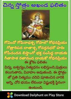 Hindu Quotes, Apj Quotes, Telugu Inspirational Quotes, Spiritual Quotes, Vishnu Mantra, Kali Mantra, Sanskrit Mantra, Vedic Mantras, Hindu Mantras