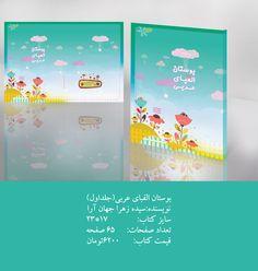 book caver design - illustrations www.behtanashr.ir 00989130002501-4 behtapajoohesh@gmail.com