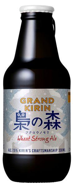キリンビール | グランドキリン 梟の森(フクロウノモリ)