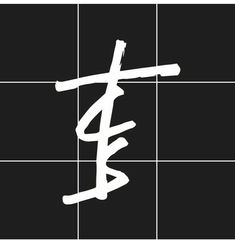 The Chainsmokers Logo