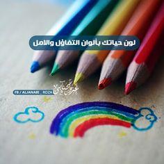 لون حياتك باﻷمل...**