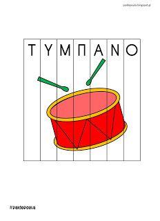 Παζλ λέξεων με τα μουσικά όργανα Music Worksheets, Music Crafts, Puzzle, Puzzles, Quizes