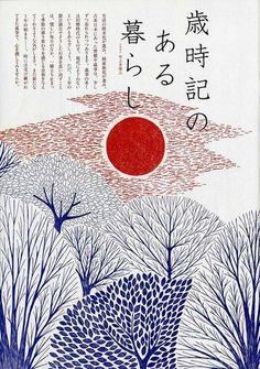 15张日本海报设计(原图尺寸:412x585px)
