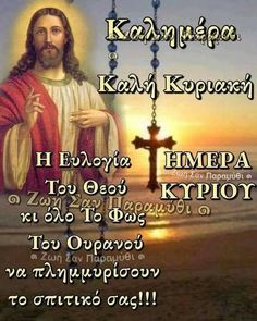 Good Morning Messages Friends, Archangel Michael, Orthodox Icons, Jesus Christ, Prayers, Wonder Woman, Superhero, Movie Posters, Greek