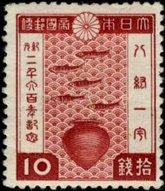 "Sello: Ayu Fish & Sake (Japón) Anniversary of the ""Japan's founding"") Mi:JP 297 Japanese Stamp, Japanese Prints, Vintage Stamps, Rare Stamps, Postage Stamp Art, Japanese Graphic Design, My Stamp, Stamp Collecting, Mail Art"