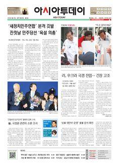 아시아투데이 ASIATODAY 1면. 20140317(월)