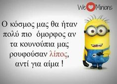 Greek quotes shared by twenty nine on We Heart It Minions, Funny Texts, Funny Jokes, Magic Words, Greek Quotes, Just For Laughs, Laugh Out Loud, Picture Video, Lol