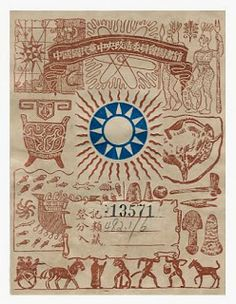Bookplate of China Nationalist Party Reformation Committee Library (Taipei, Taiwan).