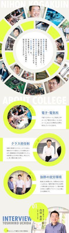 学校法人片柳学園(日本工学院専門学校)/日本工学院テクノロジーカレッジの電子・電気科における「常勤教員」(教員免許不要)の求人PR - 転職ならDODA(デューダ)