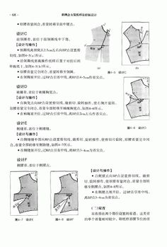 Chinese method of pattern making- Darts on a bodice - SSvetLanaV - Picasa Webalbums