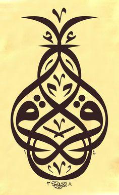 الآية المباركة إقرأ - الخطاط محمد الحسني المشرفاوي