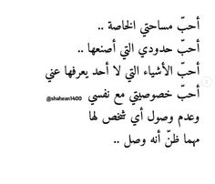 Wisdom Quotes, Life Quotes, Grey Quotes, Beautiful Arabic Words, Funny Arabic Quotes, Mood Quotes, Positive Quotes, Photo Quotes, Quotations