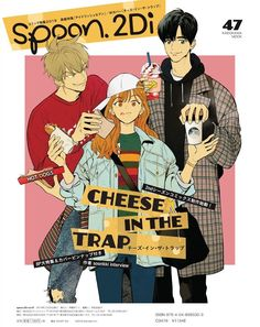 Bl Webtoon, Webtoon Comics, Sarah Andersen, Cheese In The Trap Webtoon, Korean Art, Manhwa Manga, Cute Anime Couples, Light Novel, Manga Comics