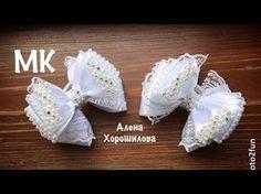 МК Три красивых серединки для бантиков своими руками - YouTube