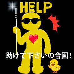 PCペイントで絵を描きました! Art picture by Seizi.N: 障害者の方のヘルプ助けて下さいの合図知ってましたか?